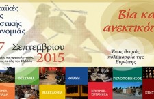 EuroHerDays culture 2015 225x145 1669   Monk Robert De Dreux:  Thessalonike is one of the most famous cities of Macedonia and All of Greece