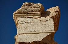 Syria: Ancient City of Palmyra (1978)