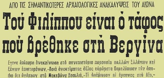 Andronikos Apth 3 Του Φιλίππου είναι ο τάφος που βρέθηκε στη Βεργίνα