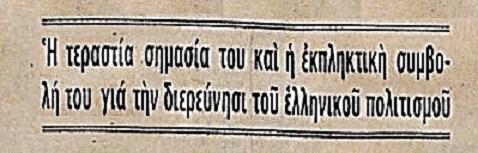 ef eleutheria1 ΕΥΡΕΘΗ ΕΙΣ ΜΑΚΕΔΟΝΙΑΝ Ο ΑΡΧΑΙΟΤΕΡΟΣ ΠΑΠΥΡΟΣ