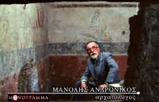 Andronikos monogramma 225x145 Αρχαιολογικές ξεναγήσεις: Πέλλα Βεργίνα Δίον (1987)