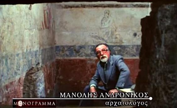 Andronikos_monogramma