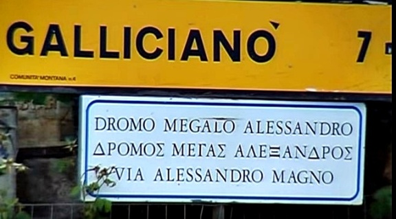 Viaggio nella Calabria Greca – Περιήγηση στην Ελληνόφωνη Καλαβρία