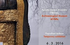 Αρχαιολογικό Μουσείο Πέλλας:«Πριν από τη μεγάλη πρωτεύουσα»