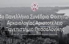 4ο Πανελλήνιο Συνέδριο Φοιτητών Αρχαιολογίας