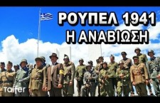 Ρούπελ 1941 - Αναβίωση Μάχης των Οχυρών