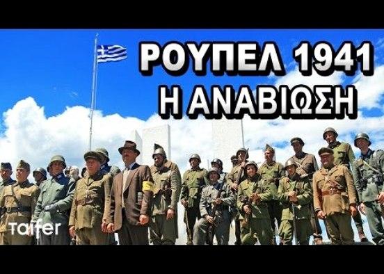 Ρούπελ 1941 – Αναβίωση Μάχης των Οχυρών