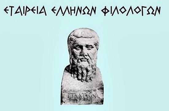 Διαμαρτυρία της Εταιρείας Ελλήνων Φιλολόγων για το μάθημα της Ιστορίας