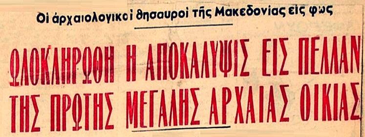 Pella Macedonia21 Οι αρχαιολογικοί θησαυροί της Μακεδονίας εις φως