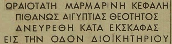 Thessaloniki 1957 2 Οι αρχαιολογικοί θησαυροί της Θεσσαλονίκης