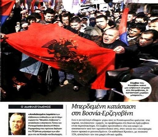ethnos 10 02 Σενάρια για νέα σύνορα στα Βαλκάνια