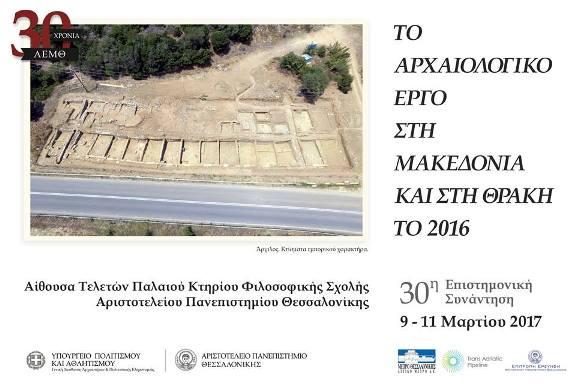 aemth Αρχαιολογικό Συνέδριο για τις ανασκαφές του 2016 στη Μακεδονία και τη Θράκη