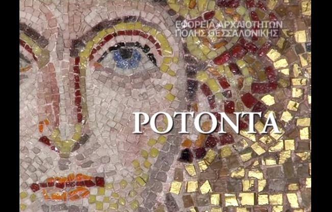 Ροτόντα – Rotunda