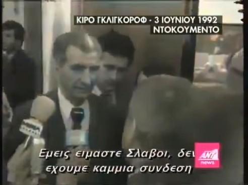 Έπαιξε στα Σκόπια το «απαγορευμένο» βίντεο Γκλιγκόροφ που λέει ότι οι Σκοπιανοί είναι Σλάβοι