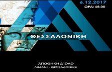 Θεσσαλονίκη:Εκδήλωση στο πλαίσιο της δράσης 'ΑΡΙΣΤΟΤΕΛΗΣ-ΜΕΓΑΣ ΑΛΕΞΑΝΔΡΟΣ, από το χθες στο σήμερα'