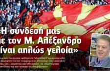 Πρώην δήμαρχος Σκοπίων στην «R»: Η σύνδεσή μας με τον Μ. Αλέξανδρο είναι απλώς γελοία
