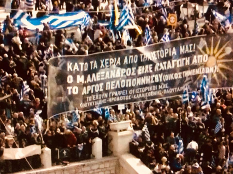 Δείτε LIVE το συλλαλητήριο για τη Μακεδονία