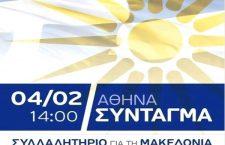 Συλλαλητήριο για τη Μακεδονία στην Αθήνα