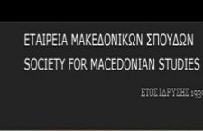 Ψήφισμα της Εταιρείας Μακεδονικών Σπουδών για το θέμα των Σκοπίων