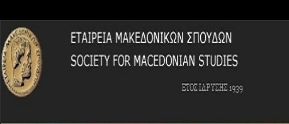Εταιρεία Μακεδονικών Σπουδών:Επιτροπή για αξιολόγηση της συμφωνίας