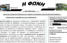 Φιλοσκοπιανή ΜΚΟ ιδρύθηκε στις Σέρρες