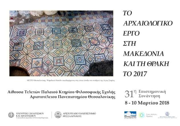 Αρχαιολογικό Συνέδριο για τις ανασκαφές του 2017 στη Μακεδονία και τη Θράκη