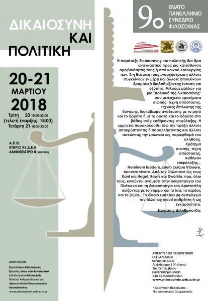 9ο Πανελλήνιο Συνέδριο Φιλοσοφίας: Δικαιοσύνη και Πολιτική