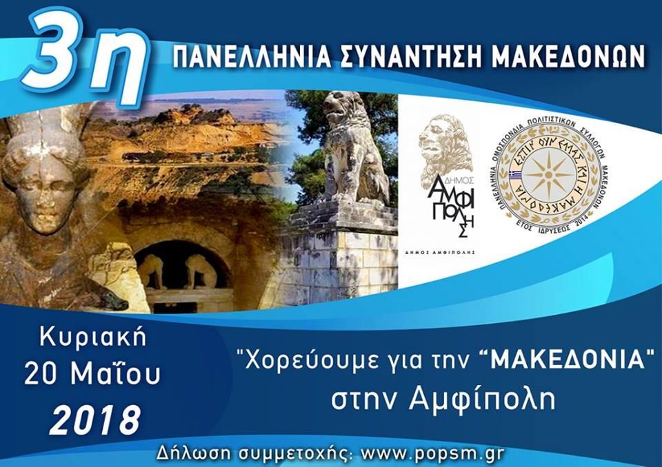 Αμφίπολη:3η Πανελλήνια Συνάντηση Μακεδόνων