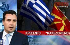 Προκλητική προπαγάνδα Ζάεφ ενόψει δημοψηφίσματος - BINTEO