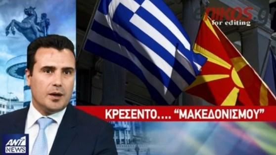 Προκλητική προπαγάνδα Ζάεφ ενόψει δημοψηφίσματος – BINTEO