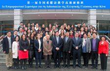 Το Αριστοτέλειο Πανεπιστήμιο πιο κοντά στην Κίνα: Iνστιτούτο «Κομφούκιος» στο ΑΠΘ