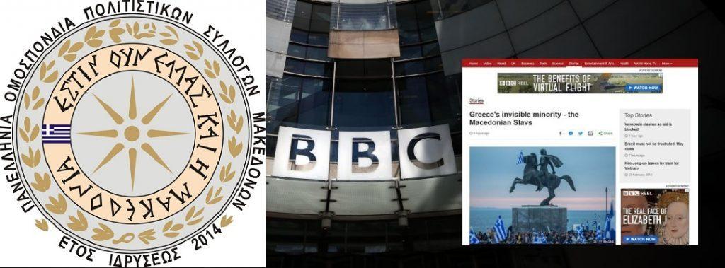 Οι γηγενείς Μακεδόνες απαντούν στο BBC