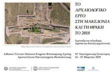 Αρχαιολογικό Συνέδριο για τις αρχαιολογικές εργασίες του 2018 στη Μακεδονία και τη Θράκη