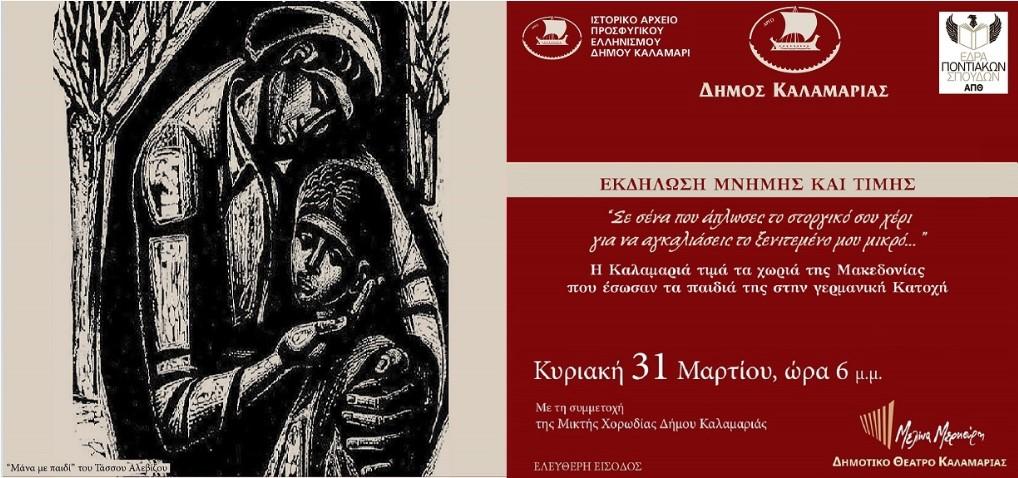 Η Καλαμαριά τιμά τα χωριά της Μακεδονίας που έσωσαν τα παιδιά της στη Γερμανική κατοχή