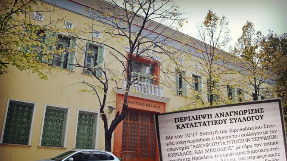 Πανεπιστημιακοί υπέρ φιλοσκοπιανού σωματείου στις Σέρρες – «Βάφτισαν» Σλάβους τους … ντόπιους