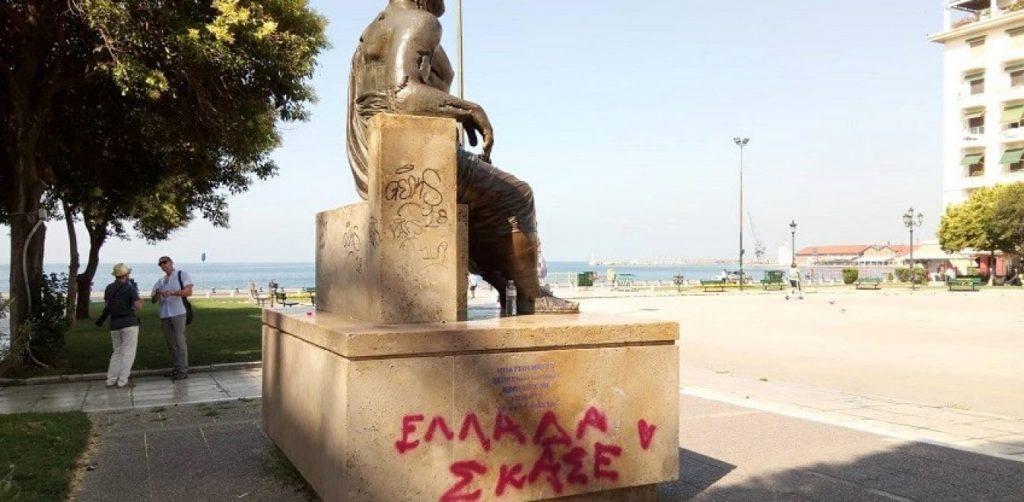 Θεσσαλονίκη: Άγνωστοι βανδάλισαν το άγαλμα του Αριστοτέλη