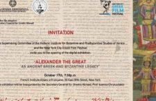 Στην Νέα Υόρκη η έκθεση «Μέγας Αλέξανδρος,ως Αρχαία Ελληνική και Βυζαντινή Κληρονομιά»