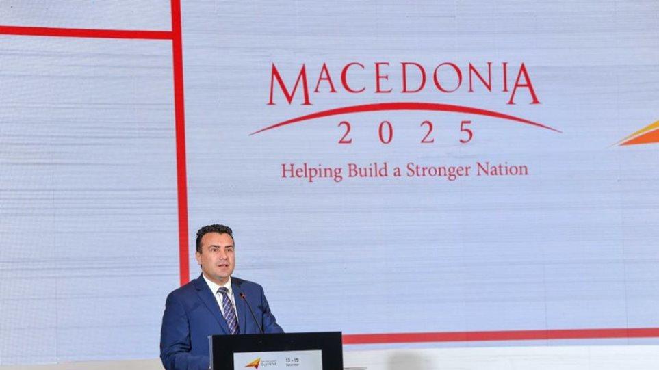 Νέα πρόκληση σε Οικονομικό Φόρουμ: Το όραμα του Ζάεφ για τη … «Μακεδονία» του 2025