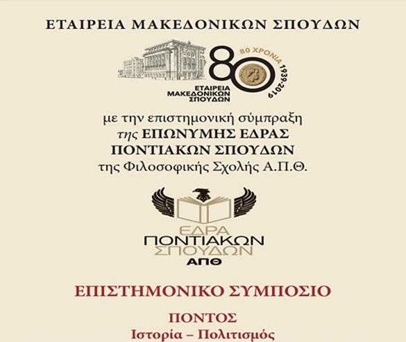 Με την επιστημονική σύμπραξη της Επώνυμης Έδρας Ποντιακών Σπουδών του ΑΠΘ το Συμπόσιο της Εταιρείας Μακεδονικών Σπουδών «Πόντος: Ιστορία – Πολιτισμός»