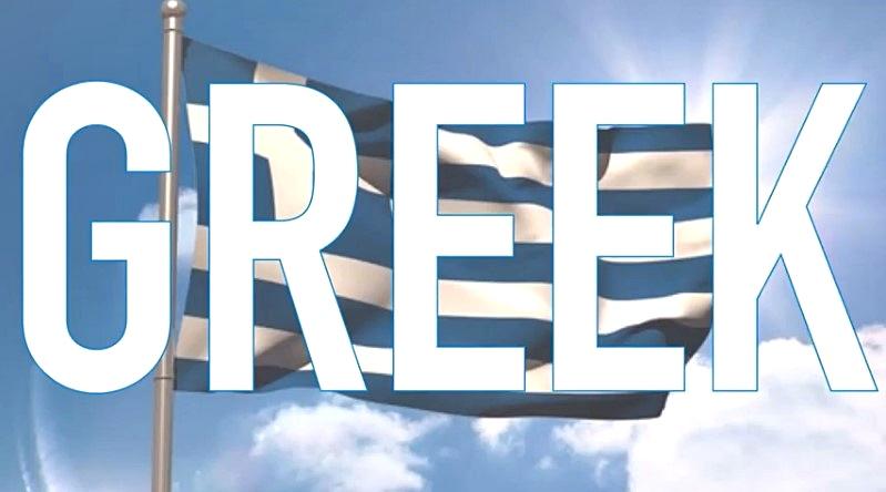 Παγκόσμια Ημέρα Ελληνικής Γλώσσας – International Greek Language Day