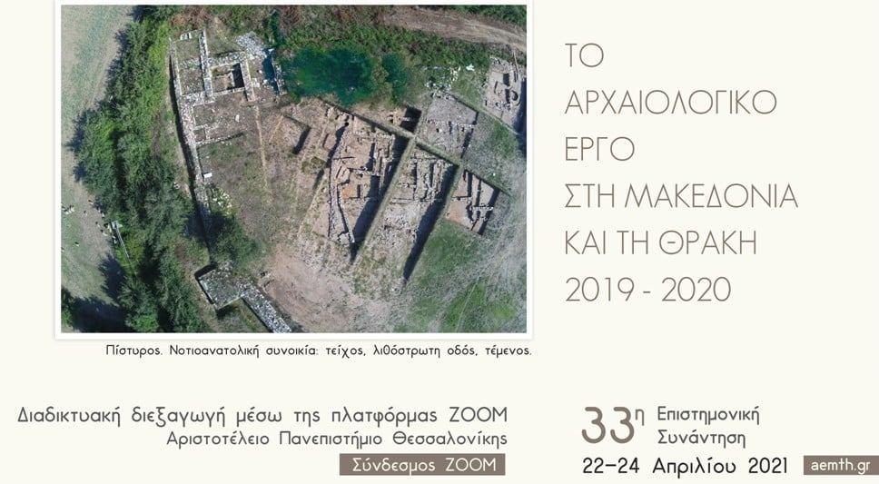 Το Αρχαιολογικό έργο στη Μακεδονία και τη Θράκη 2019-2020